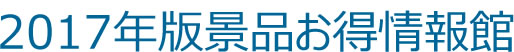 2017年版景品お得情報館